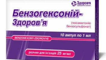 Бензогексоний при гипертонической болезни
