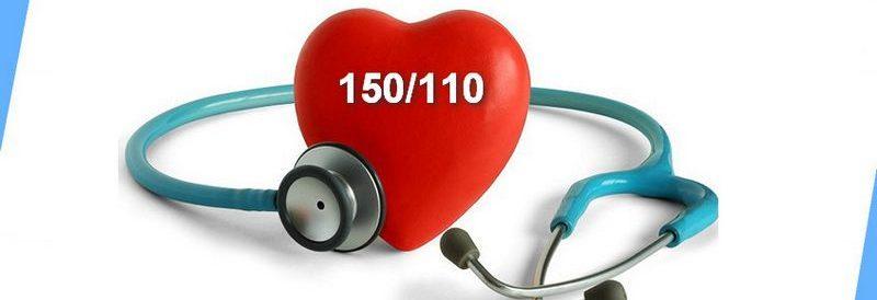 150 на 110 – норма или патология