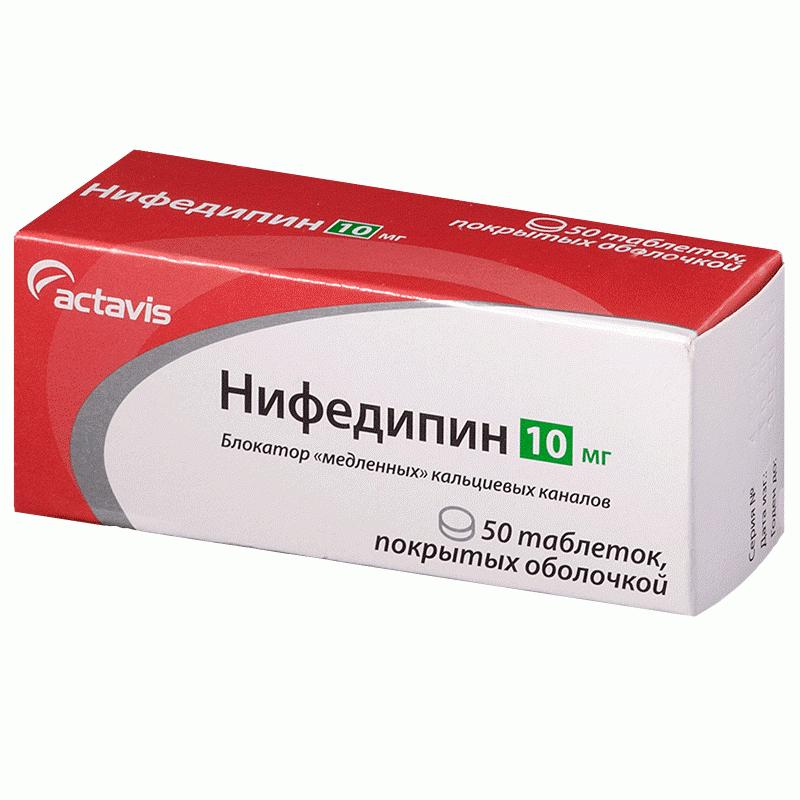 Нифедипин – инструкция по применению, дозы, показания