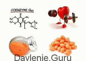 Антиоксидант коэнзим Q10