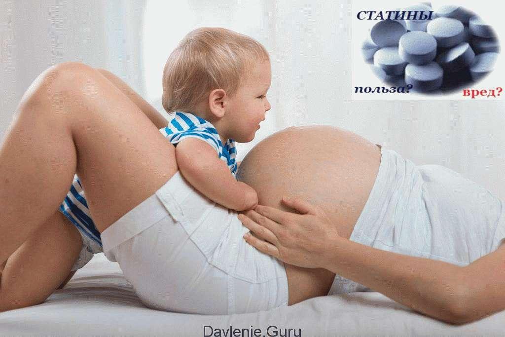 Статины и беременность