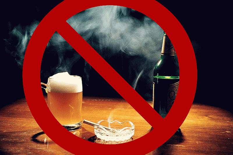 Употреблять алкоголь и курить