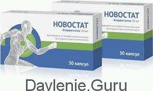 Новостат препарат
