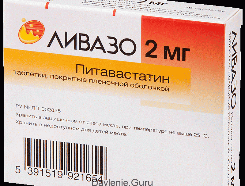 Питавастатин препарат