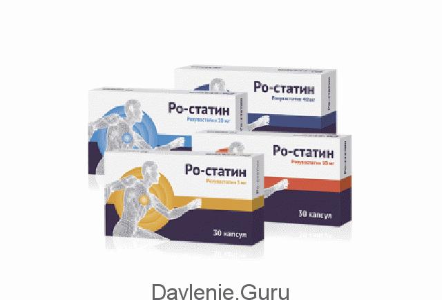 Ро-статин