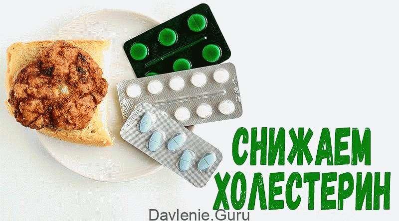 Лучшие способы как снизить холестерин в домашних условиях ТОП 10 продуктов фитотерапия народные средства упражнения обзор лекарств