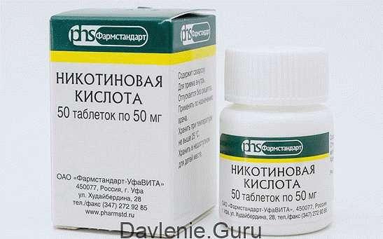 Препараты групп никотиновых кислот
