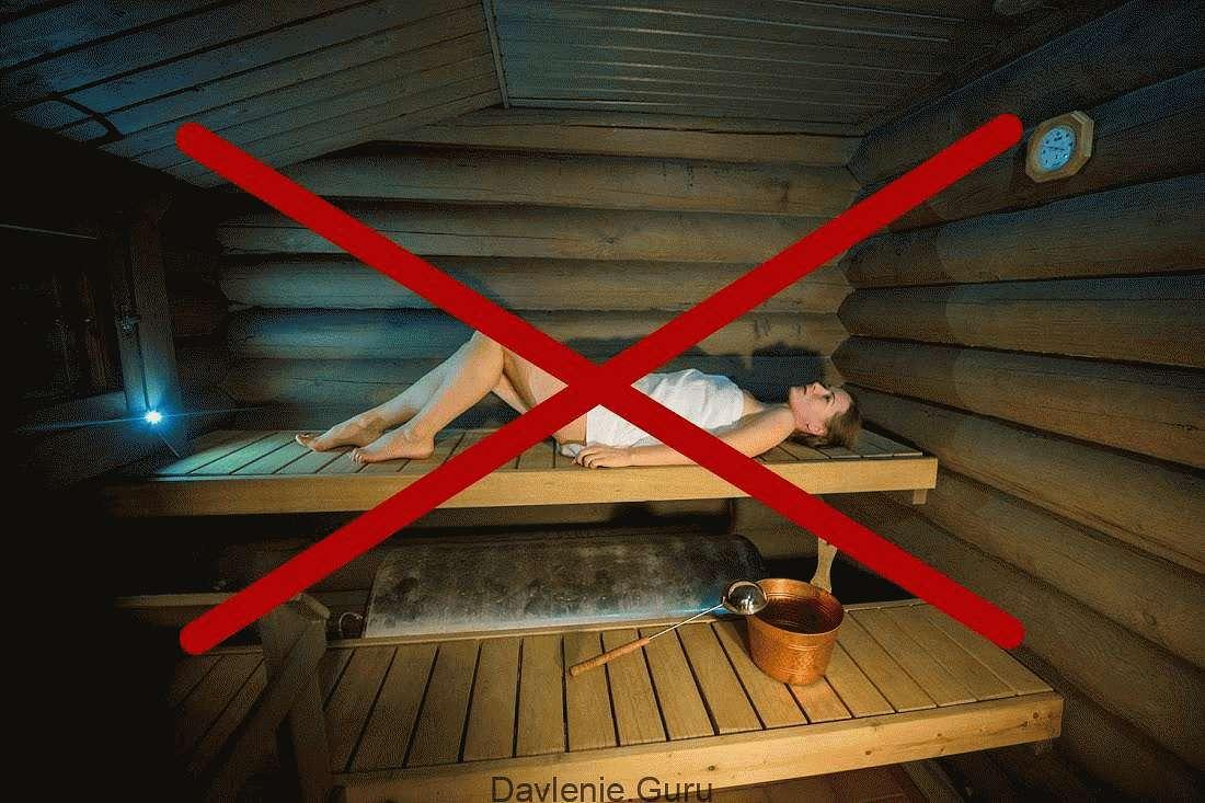 Нельзя париться в бани