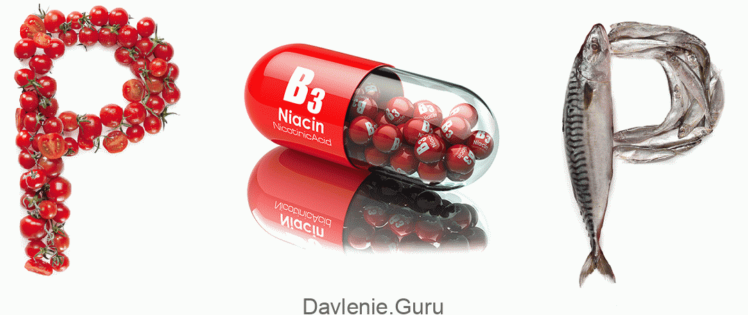 Витамин В3