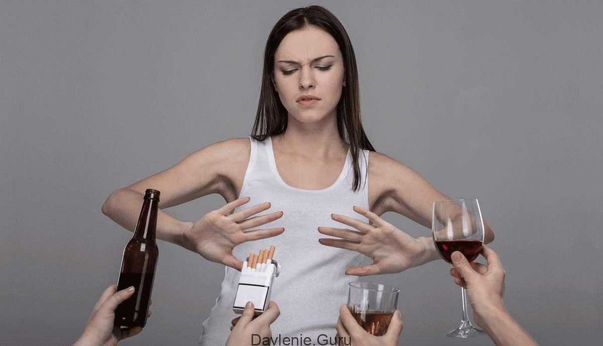 Отказ от курения и злоупотребления алкоголем