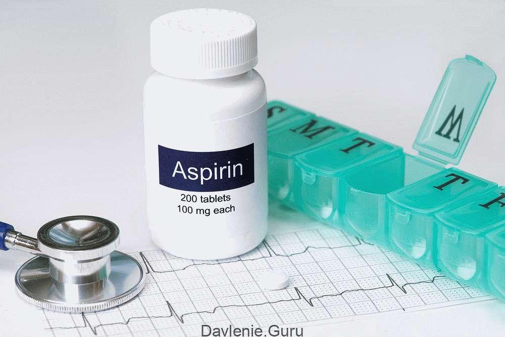 Аспирин при гипертонии - повышенном давлении   Полезно ...
