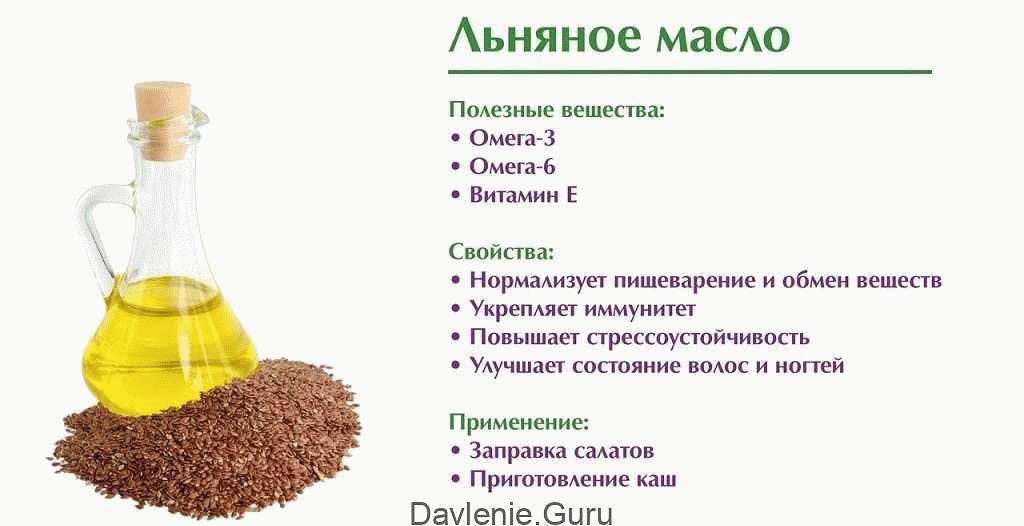 Льняное масло полезные свойства