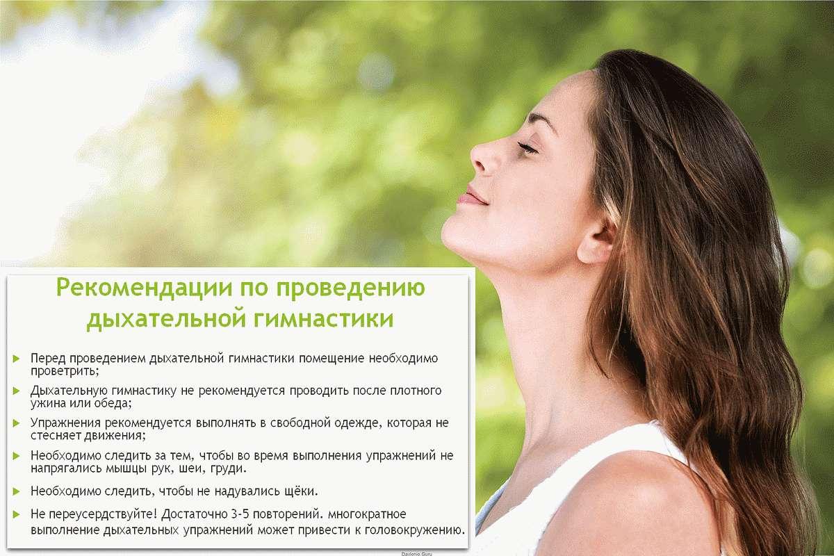 Рекомендации по проведению дыхательной гимнастики