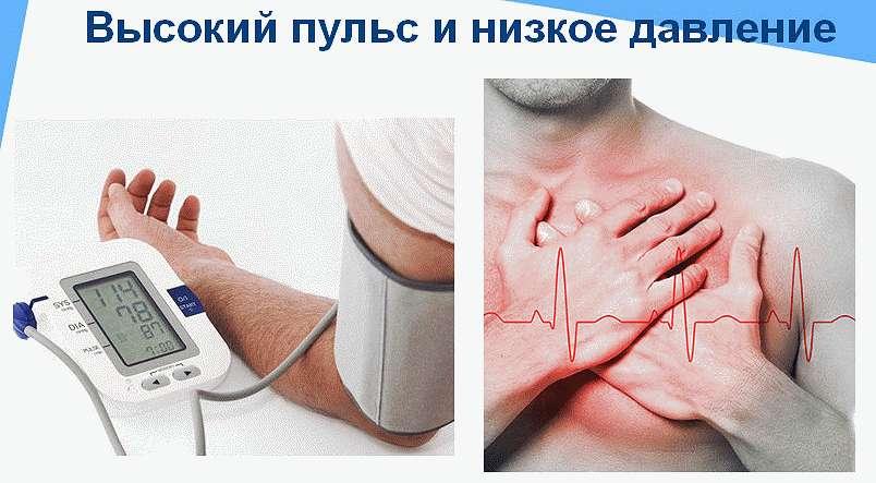 Снижение АД и увеличение пульса